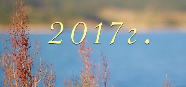 Ретроспекция за 2017 – как протече изминалата година