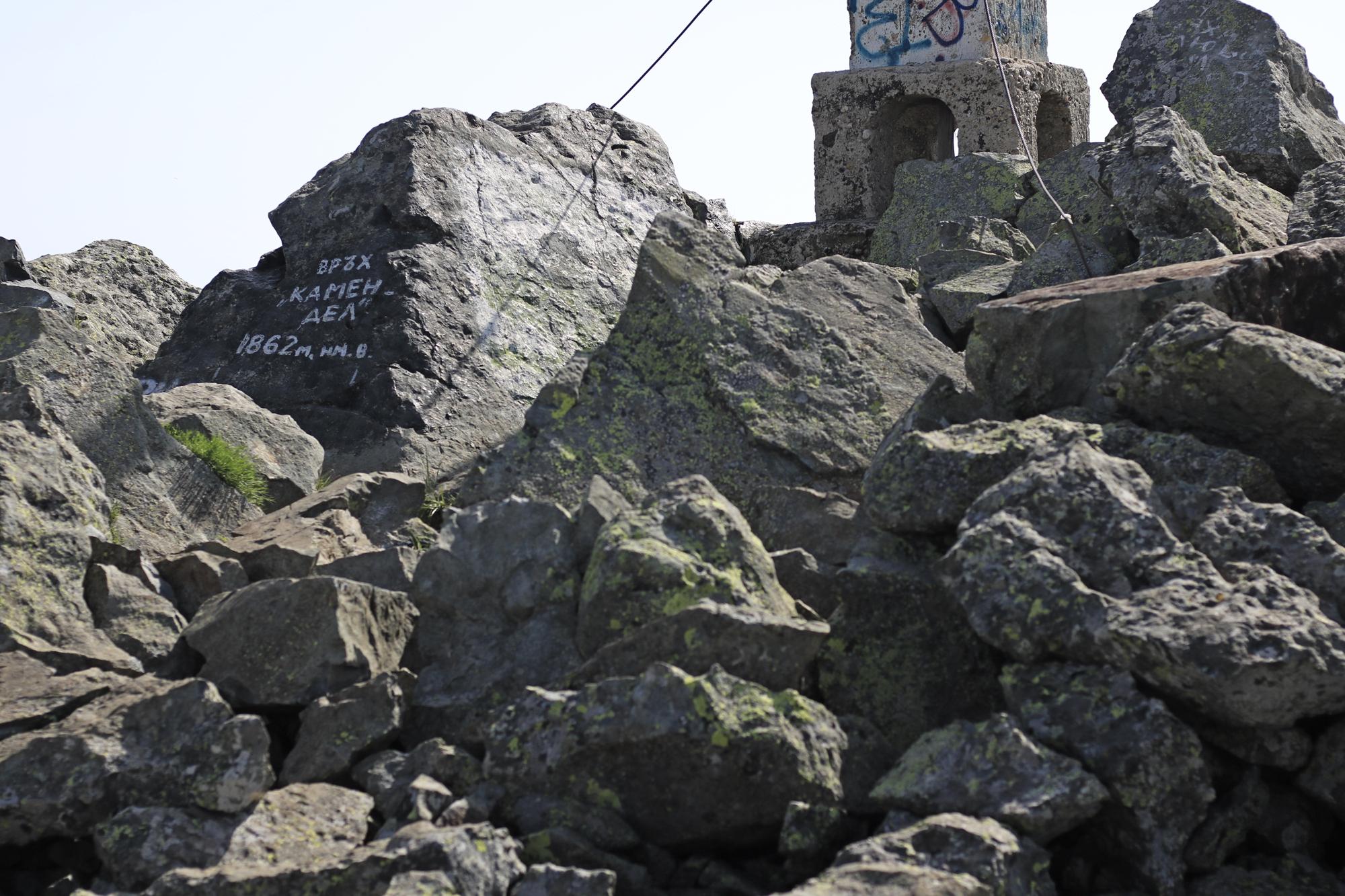 връх камен дел