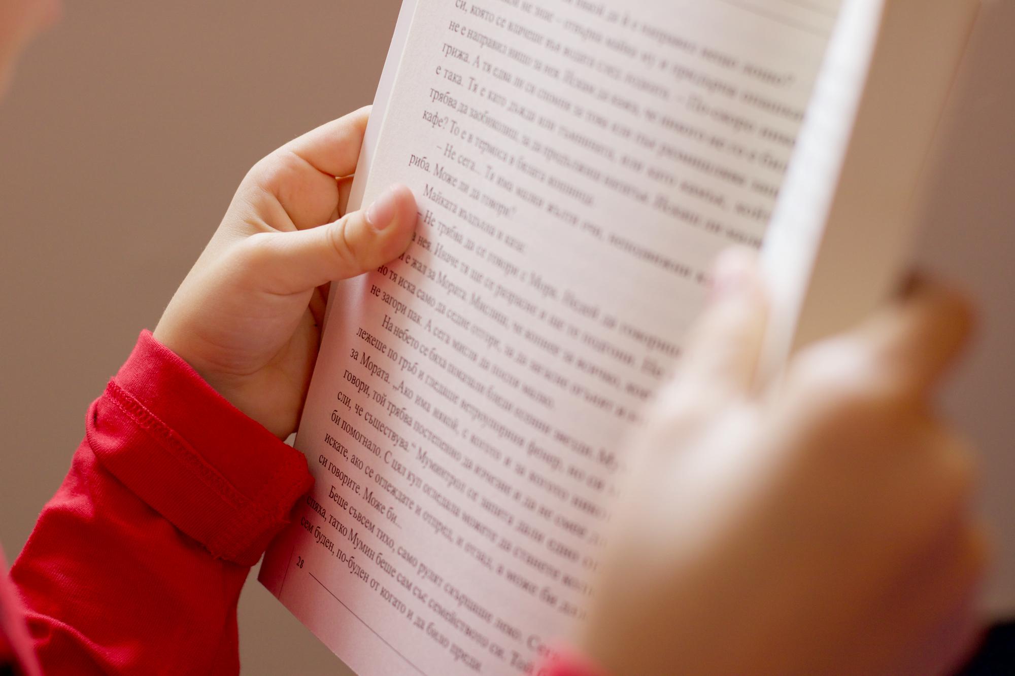 Хубавите детски книги – вдъхновение и за деца, и за възрастни